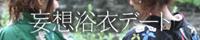 妄想浴衣デート (イザベル・>>96編)