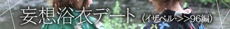 妄想浴衣デート(イザベル・>>96編)